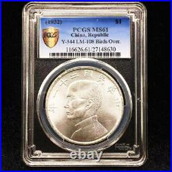 1932 Chinese leader Coin Rating coins Sealed in Box Silver Dollar high Grade