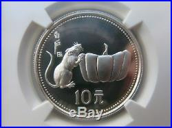 1984 15 g Lunar Silver Rat NGC PF69 Ultra Cameo Chinese Coin Box and COA